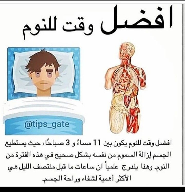 Pin By Mohammed Al Harbi On صحتي Health Facts Fitness Health Facts Health And Beauty Tips