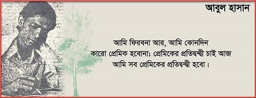from Legendary Bangladeshi Poet Abul Hasan.