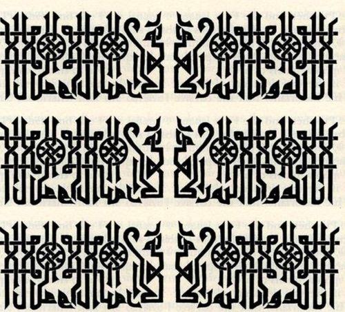 """Verily we belong to God, and to Him we return"" (Sura 2/151)  Plaited Kufi, Shifa'iye Medrese, Sivas, Turkey, 1278."