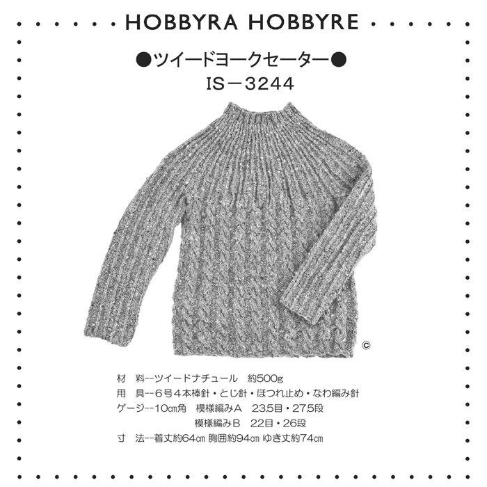編み 図 無料 セーター