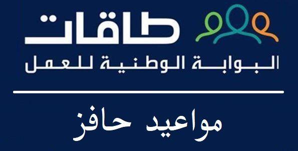 مواعيد صرف حافز موعد صرف برنامج حافز صعوبة الحصول على عمل Arabic Calligraphy Calligraphy Hafiz
