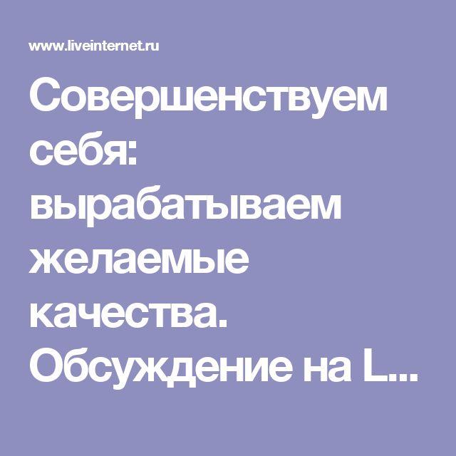Совершенствуем себя: вырабатываем желаемые качества. Обсуждение на LiveInternet - Российский Сервис Онлайн-Дневников