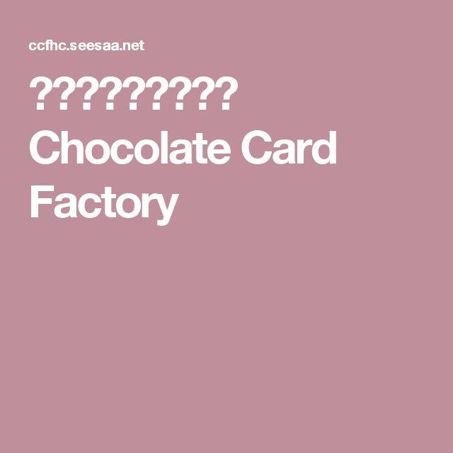 簡単手作りアルバム     Chocolate Card Factory
