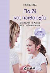 Παιδί και πειθαρχίαΣυμβουλές και λύσεις για την καθημερινότητα