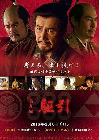 貫禄ある三氏のポスター、かっこいい!! ---Miki  第9回「駆引」|NHK大河ドラマ『真田丸』