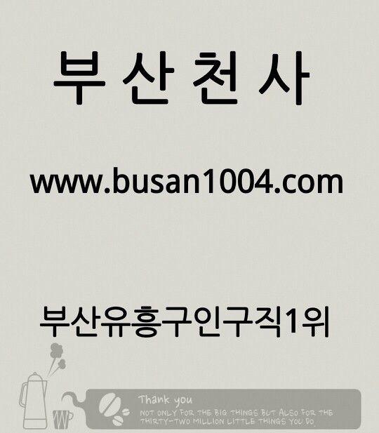 부산천사 www.busan1004.com 부산천사