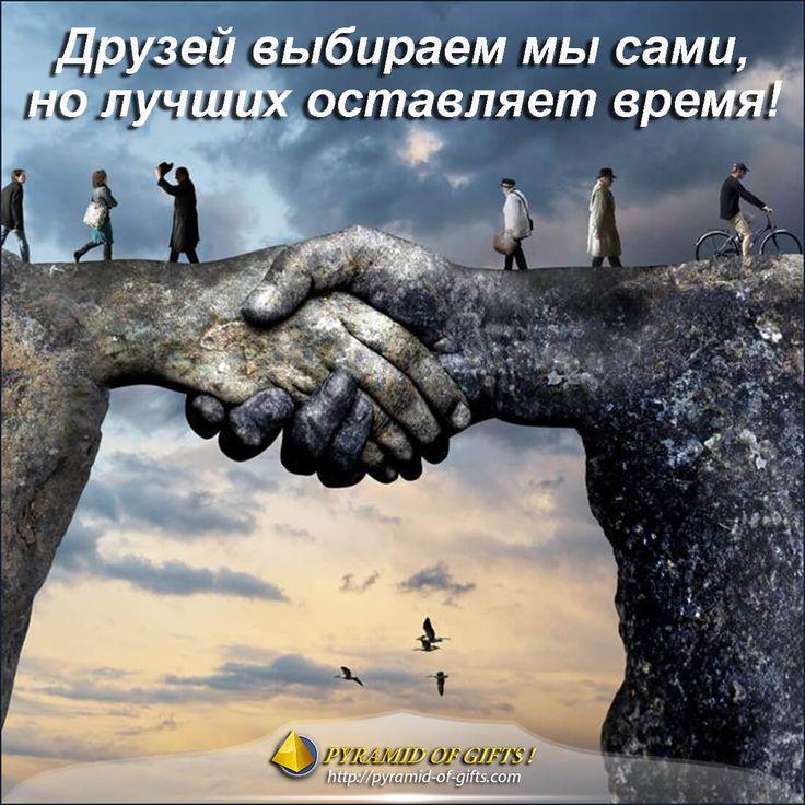 Цитаты, мысли, выражения, высказывания про дружбу. 👍👍👍@pyramid_of_gifts 😀👬👭 #дружба #друзьярядом #мудрыецитаты #мудрыецитатымысли #философскиеразмышления #философскийвопрос #взглядынажизнь #толковыемысли #позитивноемышление #позитивныеэмоции