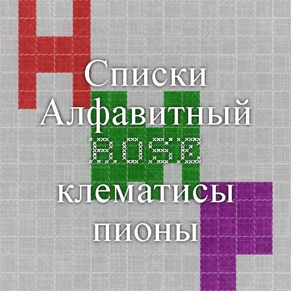 Списки Алфавитный Rose клематисы пионы