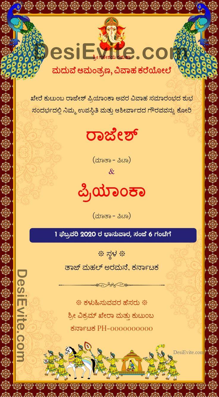 Kannada Wedding eCard in 2020 Indian wedding invitation