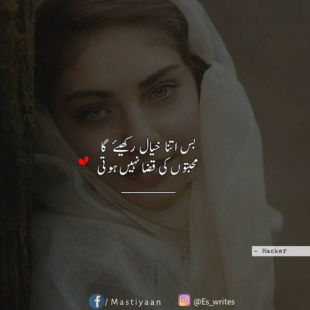 Best Poetry Quotes Of Love In Urdu: 37 Best Urdu Shayari Images On Pinterest