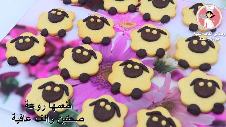 بسكويت خروف العيد للأطفال حلويات عيد أضحى مبارك بمكونات متوفرة في كل بيت وطعمها روعة كوكيز سهل وسريع Youtube Arabic Sweets Sweets Desserts