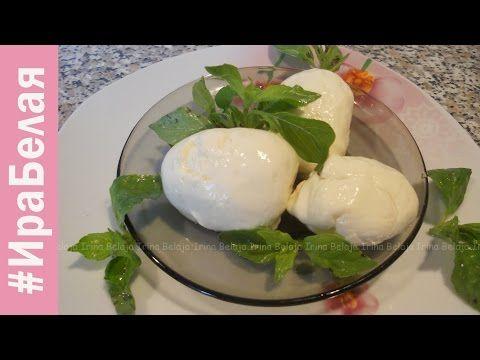 Сыр Моцарелла, простые рецепты - YouTube