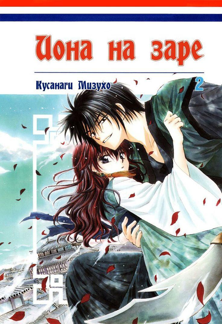 Обложка второго тома Akatsuki no yona, Akatsuki, Anime shows
