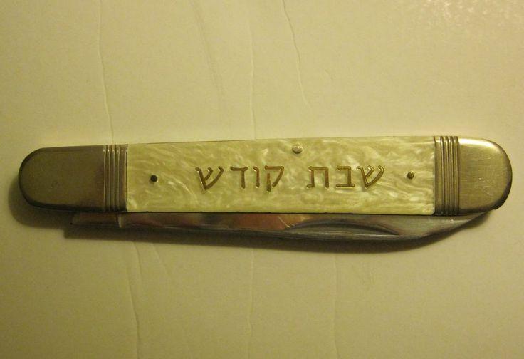 Antique Judaica Jewish Shabbat Kodesh Folding Challah Knife ~ Mother of Pearl ?
