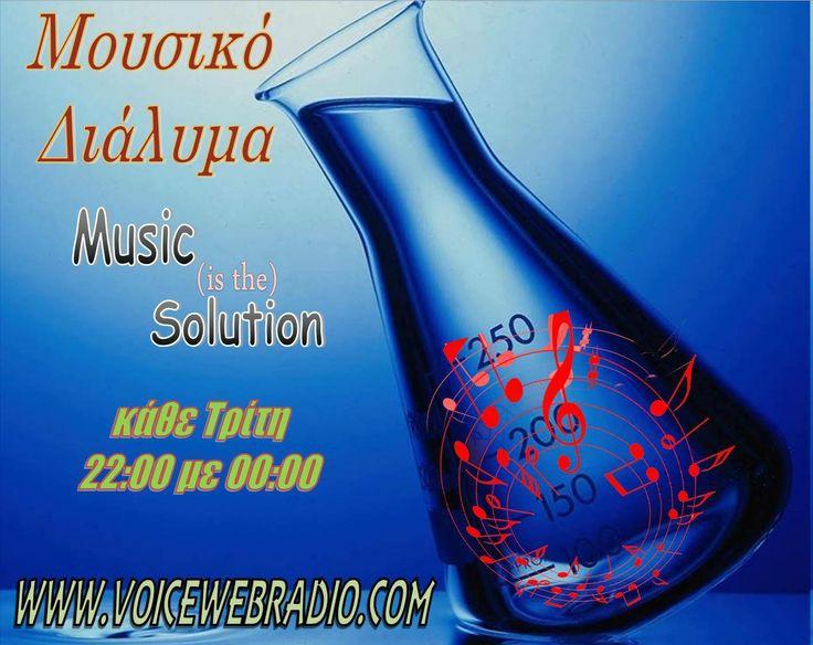 Μουσικό Διάλυμα-Τρίτη @ 22:00