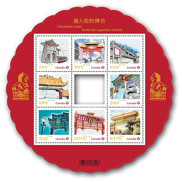 Canada Post - Chinatown Gates - Souvenir sheet - stamp collecting - $5.04