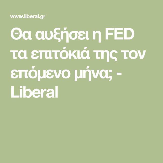 Θα αυξήσει η FED τα επιτόκιά της τον επόμενο μήνα; - Liberal