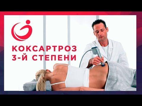 Хроническая тазовая боль. Что это на самом деле. Лечение. - YouTube