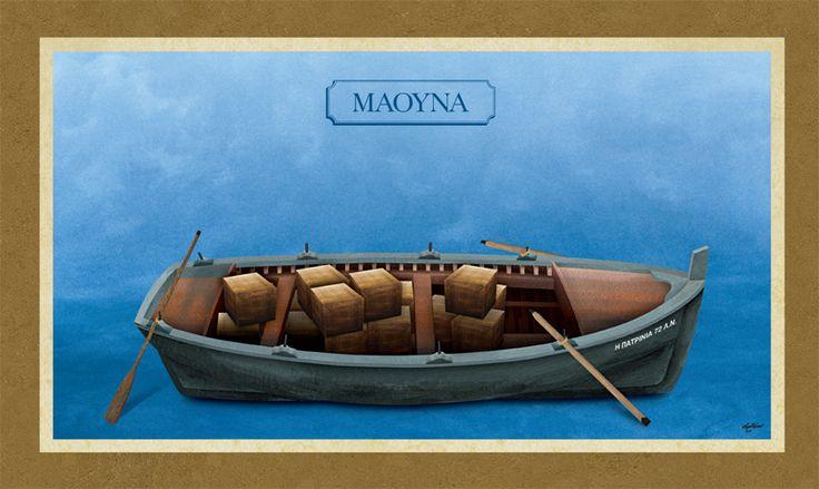 ΜΑΟΥΝΑ www.e-arteon.gr
