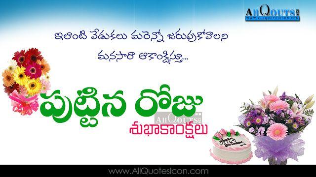 Telugu happy birthday telugu quotes images pictures wallpapers telugu happy birthday telugu quotes images pictures wallpapers photos greetings thought sayings free allquotesicon pinterest happy birthday greetings m4hsunfo