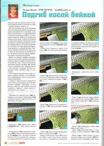 ЛД 06_2010 Подгиб косой бейкой (1).jpg