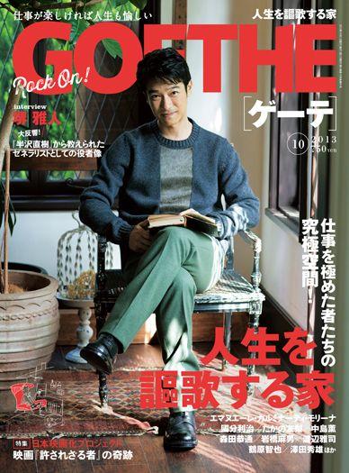 GOETHE magazine October 2013