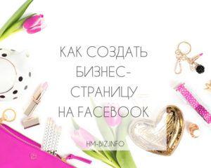 как создать страницу на Facebook
