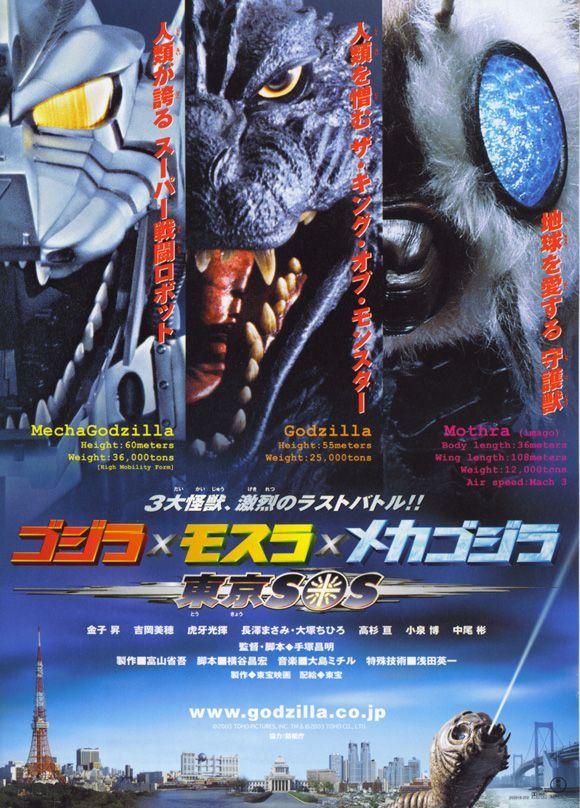 Godzilla × Mothra × Mechagodzilla: Tokyo SOS (2003)
