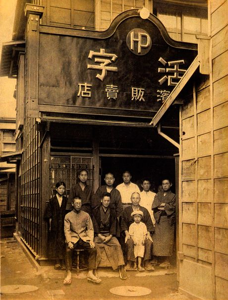 築地活字 Tsukiji Tokyo c 1910?
