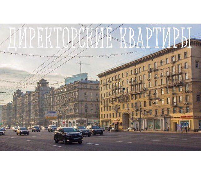 """О """"директорских"""" сталинских квартирах. ✔️Как ясно из названия - это дома, которые строились для номенклатуры: партийных руководителей, просто начальников, высших военных чиновников и работников силовых структур, часто квартиры в сталинках получали ученые и творческая интеллигенция. ✔️В планировке - три-четыре, очень редко две или больше четырёх комнат. Однокомнатные сталинки - большая редкость. Кроме того, одна из комнат в квартире обычно была смежной, хотя встречаются и """"раздельные""""…"""