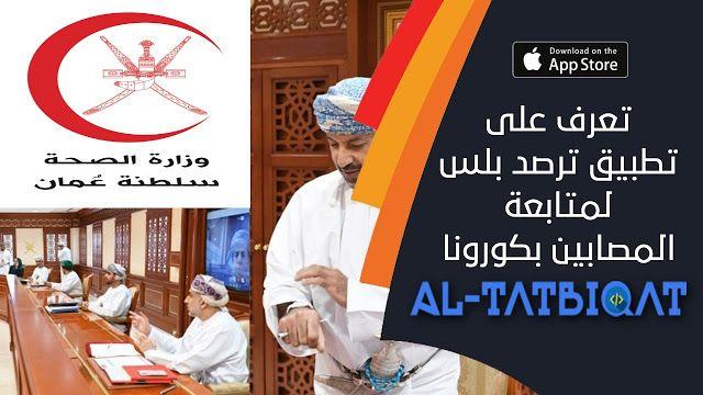 تحميل تطبيق ترصد بلس عمان للكشف عن فيروس كورونا Https Ift Tt 2zzvi5r Download App App Download