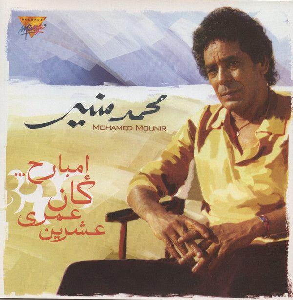 Pin By كلمات الأغاني كلمات كوم On كلمات الأغاني العربية