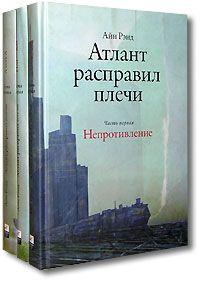 Отзывы о книге Атлант расправил плечи (комплект из 3 книг)