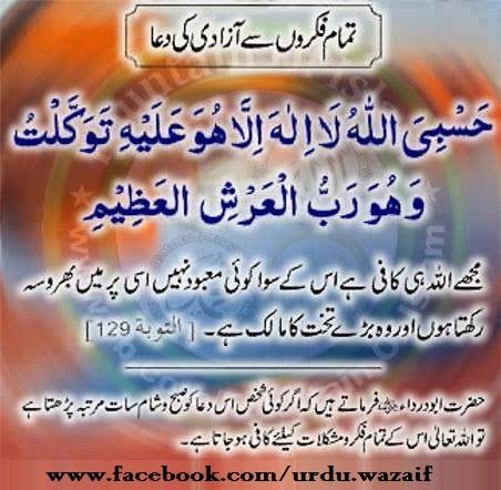 Tamaam Fikron Se Azadi Ki DUA | Islamic & Roohani Ilaj Kay Wazaif In Urdu  www.islaamiwazaif.com Islamic and Roohani Ilaj Kay Wazaif in urdu, online video naat, Dua, Masnoon Duain, Hadees Sharif, Durood Sharif, Complete Quran With Urdu and English Translation, Health tips in Urdu, Beauty tips