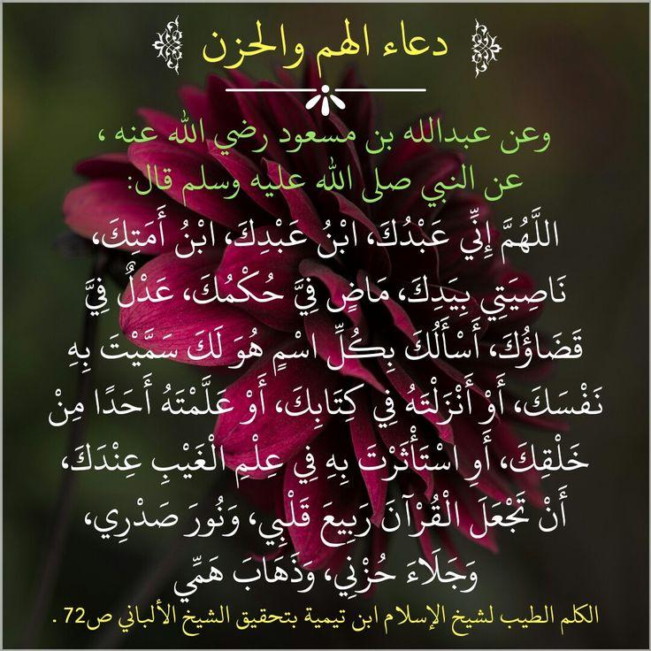 Pin By Sura On أدعية Islam Allah