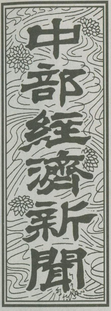 中部経済新聞[画像収集協力:Zhan_jeさん]