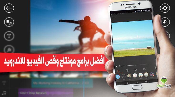 افضل 3 برامج مونتاج للاندرويد 2020 و قص الفيديو Android Apps Best Android Video Editing
