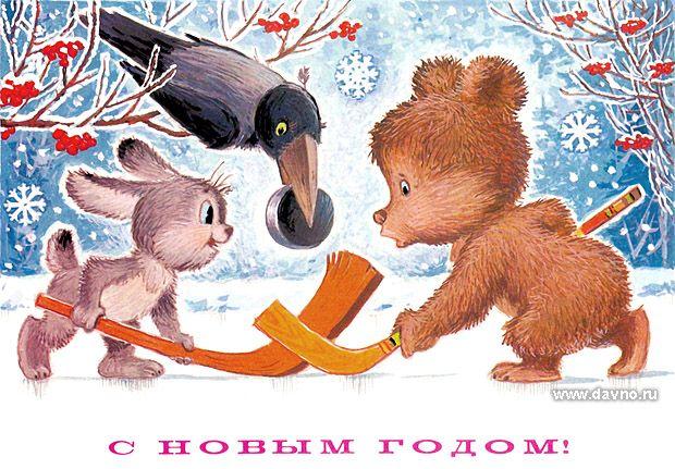 С новым годом поздравляю! открытка