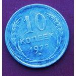 СССР 10 копеек 1925 СЕРЕБРО в коллекцию с Рубля аукцион | Newmolot.ru - торговая площадка