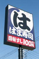 スシロー再上場、かっぱ寿司は赤字転落。回転寿司業界、これからどうなる?