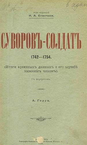 Геруа А. Суворов-солдат 1742-1754. Титульный лист издания 1900 года.