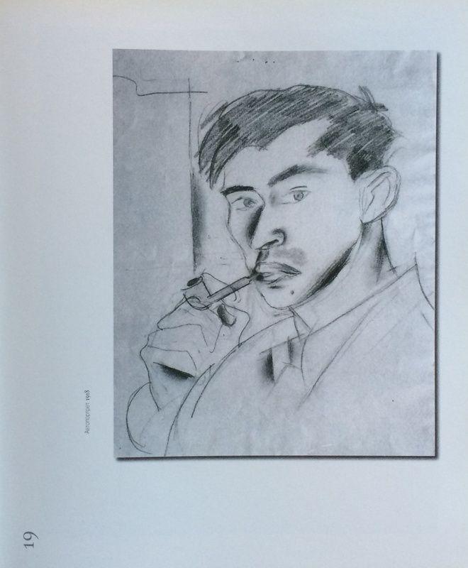 Автопортрет (1918).