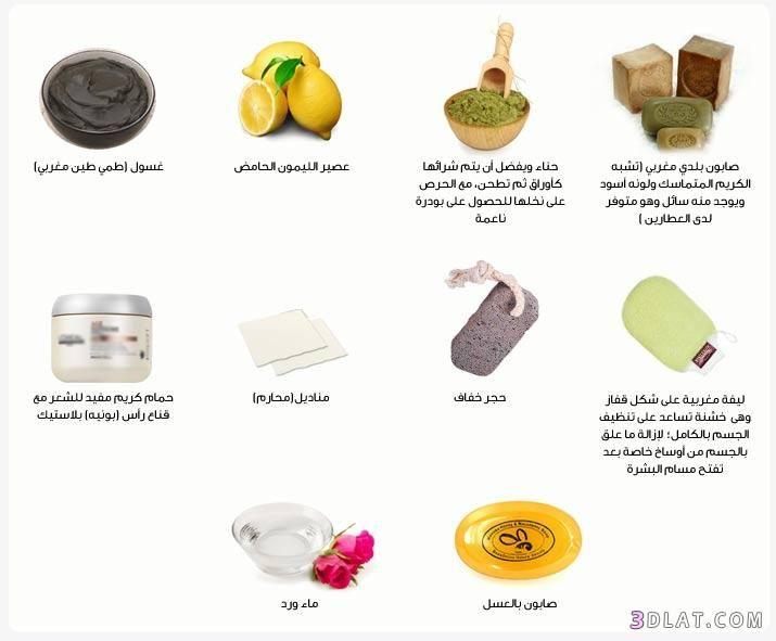 بالخطوات طريقة عمل الحمام المغربى للعروس خلطات للعنايه بالجسم للعروس Place Card Holders Card Holder Place Cards