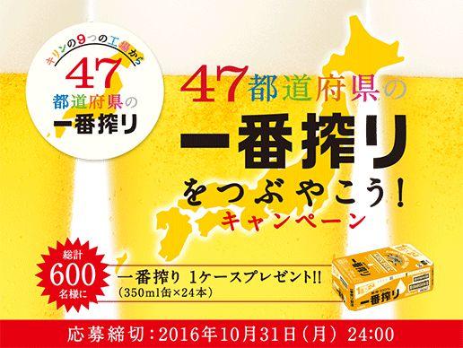 47都道府県の一番搾りをつぶやこう!キャンペーン