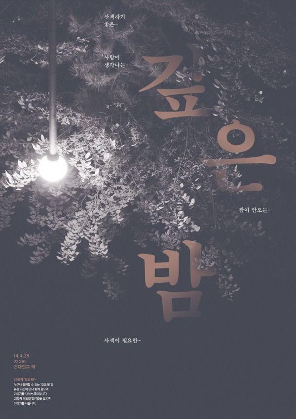 늦은 밤 함께 이야기를 나누며 산책을하는 모임의 포스터. ©Gogi Eom