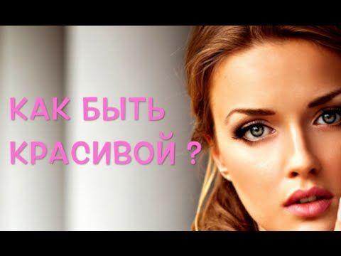 Как быть красивой. Советы профессионала врача-дерматолога Анны Большаковой