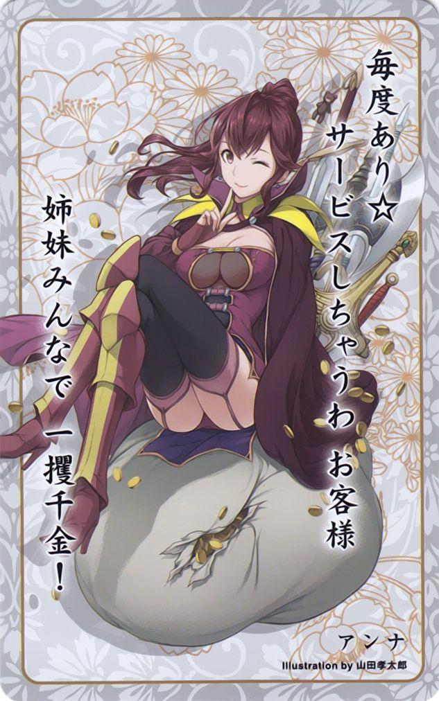 Fire Emblem Anniversary Cards- Anna