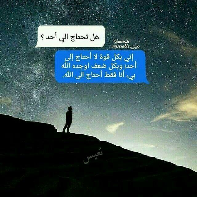 لا احتاج الى احد عيرر الله Arabic Love Quotes Beautiful Arabic Words Arabic Quotes