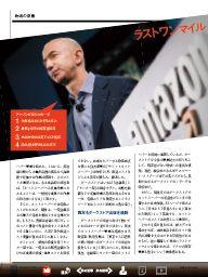 日経ビジネス 2015年2月2日号 の「ラストワンマイル 争奪戦」でこれを見ました。