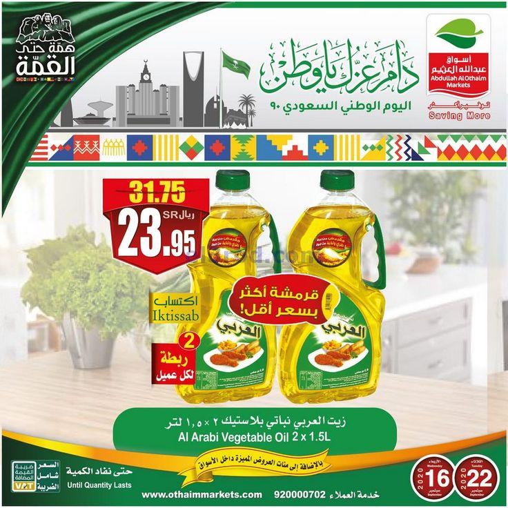 عروض العثيم السعودية من 18 9 2020 Snacks Chip Bag Snack Recipes